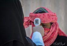 "Photo of اليمن: تسجيل 13 إصابة جديدة بفيروس كورونا في محافظة واحدة، ولا ""وفيات جديدة"""