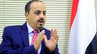 Photo of الحكومة اليمنية تدين القصف الحوثي على مدينة مأرب