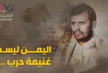 Photo of ما هو الخُمس الذي يفرضه الحوثيون على اليمنيين؟! (فيديوجرافيك)