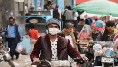 Photo of كورونا.. الصحة اليمنية تسجل سبع إصابات جديدة وإجمالي الإصابات يتخطى 1800 حالة
