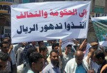 Photo of احتجاجات في تعز اليمنية تندد بانهيار العملة وغلاء الأسعار