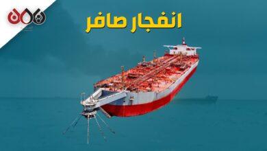 """Photo of الحوثيون يشترطون الحصول على نفط سفينة""""صافر"""" مقابل السماح بإصلاحها"""