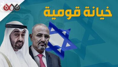 """Photo of """"المجلس الانتقالي"""" يتعمد الخيانة بدعم خطوة التطبيع الإماراتية مع """"العدو الإسرائيلي"""" (فيديوجرافيك)"""