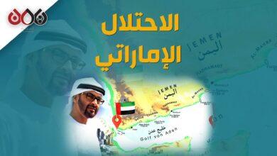 Photo of الإمارات ترفض الخروج من جزيرة سقطرى اليمنية وتعتبرها ملكاً لها (فيديوجرافيك)