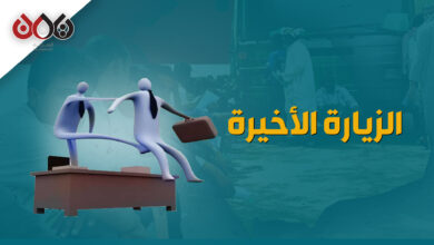 Photo of المغتربون اليمنيون يعانون بشدة مع ضياع وظائفهم.. ما السبب؟ (فيديوجرافيك)