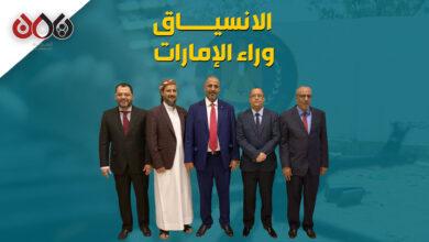 "Photo of ""المجلس الانتقالي"" يعلّق مشاركته في ""اتفاق الرياض"".. هل تقبل السعودية بالإهانة؟ (فيديوجرافيك)"