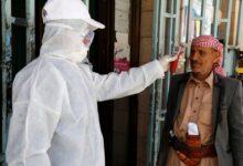 "Photo of الصحة اليمنية تسجل 6 حالات شفاء من ""كورونا"" جنوبي البلاد"