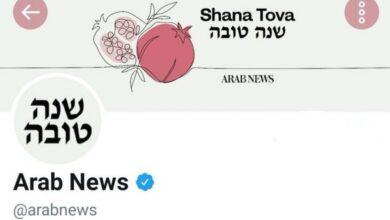 """Photo of جريدة سعودية تغير غلافها في وسائل التواصل بتهنئة لليهود بـ""""العبرية"""".. ثم تحذفها"""