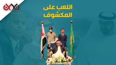 "Photo of لماذا رفع ""المجلس الانتقالي"" علم الانفصال في السعودية؟ (فيديوجرافيك)"