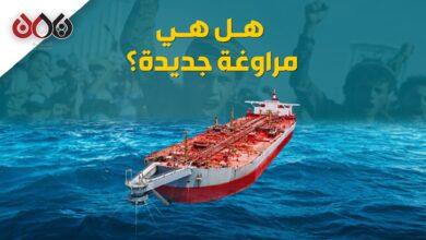 Photo of التطورات الأخيرة.. الحوثيون يدَّعون مقدرتهم على إصلاح خزان صافر (فيديوجرافك)