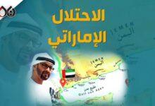 Photo of مسؤول يمني: الإمارات احتجزت مساحات واسعة بسقطرى وأنشأت قواعد عسكرية فيها