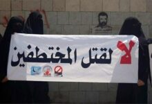"Photo of ""أمهات المختطفين"" تعلن وفاة مختطف تحت التعذيب في سجون الحوثيين بصعدة"