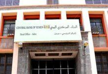 Photo of المركزي اليمني يعلن بدء تنفيذ عمليات مصارفة لمستوردي المشتقات النفطية