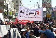 Photo of مسيرات غاضبه في تعز تندد بالإساءة للنبي الكريم محمد