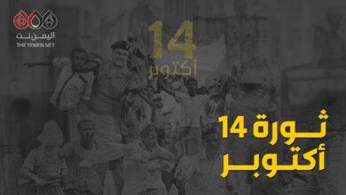 Photo of عدن بين احتلالين .. هل يعيد التاريخ نفسه بعد 57 عاماً من الثورة ؟