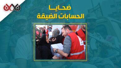Photo of عمال الإغاثة يدفعون ثمن الحسابات الضيقة.. إصابة عامل إغاثة تركي في عدن (فيديوجرافك)