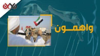 """Photo of كيف تستخدم الإمارات """"فرق تسد"""" في جنوب اليمن؟ (فيديوجرافيك)"""