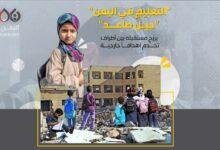 Photo of العملية التعليمية في اليمن تحتضر.. مشكلات تزداد صعوبة مع استمرار الحرب