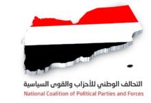 Photo of تحالف الأحزاب السياسية يدعو للإسراع في تنفيذ اتفاق الرياض