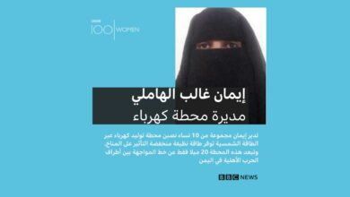 "Photo of ""بي بي سي"" تختار اليمنية ""إيمان الهاملي"" ضمن قائمة 100 امرأة ملهمة ومؤثرة في العالم"