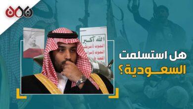 Photo of السعودية تتعهد للحوثيين بإنهاء الحرب .. هل هو نتيجة لسقوط حليفها ترامب؟
