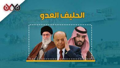 Photo of كيف تنظم إيران صفوف الحوثيين ويفكك التحالف صفوف الشرعية؟!