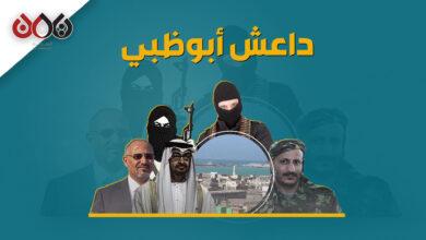 Photo of أنباء مؤكدة.. داعش يوزع منشورات بمناطق قوات طارق والقاعدة تقاتل مع الانتقالي بأبين