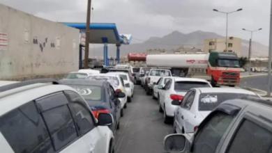Photo of بعد أيام من انتهائها.. عودة أزمة الوقود في مناطق سيطرة الحوثيين