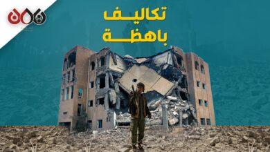 Photo of 17 مليار دولار قيمة المشاريع التي فشلت بسبب الحرب في اليمن (فيديوجرافيك)