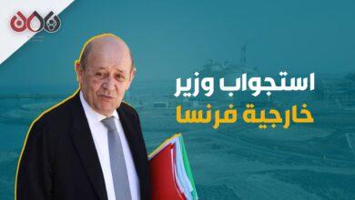 Photo of البرلمان الفرنسي يستجوب وزير الخارجية بسبب احتلال الإمارات لمنشأة بلحاف الغازية بشبوة