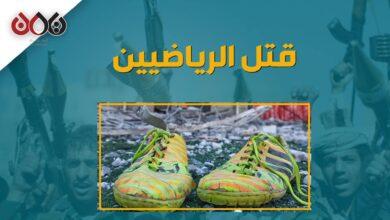 Photo of حتى الرياضة في تعز لم تسلم من بطش مليشيات الحوثي