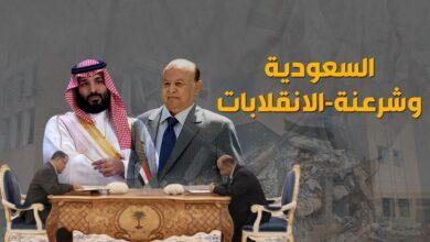 Photo of هكذا مكنت السعودية للمجلس الانتقالي جنوب اليمن!
