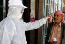 """Photo of الصحة اليمنية تعلن تسجيل إصابتين جديدتين بفيروس """"كورونا"""" شرقي البلاد"""