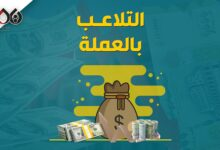 Photo of البنك المركزي بعدن يحدد سقفاً يومياً لأسعار الصرف للحد من انهيار الريال اليمني.. فهل سينجح؟