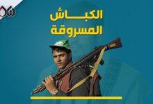 Photo of عبدالملك الحوثي يبحث عن الكباش المسروقة!