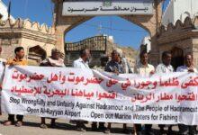 Photo of وقفة احتجاجية بمدينة المكلا تطالب بفتح مطار الريان أمام الرحلات الدولية