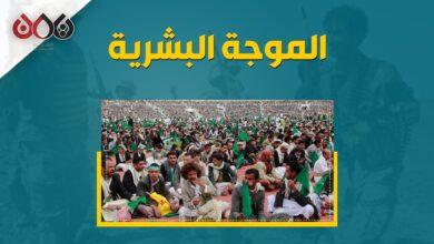 Photo of يسوقون مقاتليهم مثل الغنم.. تعرف على التكتيك الجديد للحوثيين في مأرب