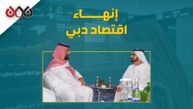 Photo of السعودية تهدد بإلغاء عقود أي شركة يقع مقرها الإقليمي خارج المملكة فهل تتطلع لانتزاع هيمنة دبي؟