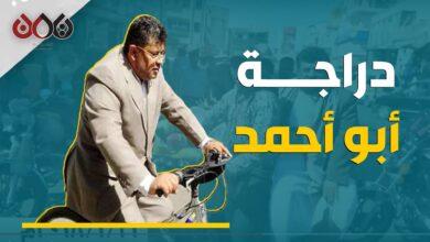 Photo of قيادي حوثي يحاول التسلل إلى موسوعة غينيس على متن دراجة محلية الصنع !