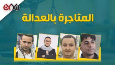 Photo of بعد فشل مفاوضات تبادل الأسرى.. لماذا اتجه الحوثيون للبدء بإجراءات إعدام الصحفيين الأربعة؟