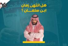 Photo of ولي العهد في مرمى النار.. إدارة بايدن تفرض عقوبات على السعودية وتتوعدها بسبب قتل خاشقجي