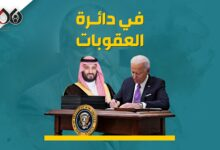 Photo of مشروع قانون في الكونغرس لمعاقبة ولي العهد السعودي بسبب قتل خاشقجي