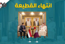 Photo of شاهد.. عودة العلاقات اليمنية القطري وسفارة اليمن بالدوحة تفتح على إيقاع النشيد الوطني