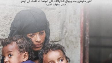 Photo of في يومهنّ العالمي.. منظمة حقوقية: أكثر من 4 ألف حالة انتهاك بحق نساء اليمن خلال الحرب