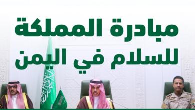 Photo of مبادرة السلام السعودية …مناورة أم رغبة في الهروب؟