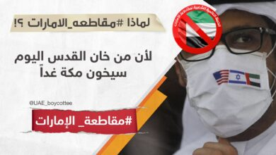 Photo of حملة إلكترونية عربية هي الأكبر من نوعها لمقاطعة المنتجات الإماراتية